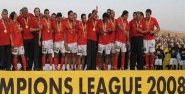 دوري أبطال إفريقيا 2008