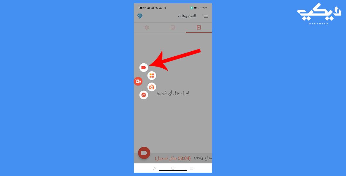 طريقة استخدام تطبيق AZ Screen Recording لتسجيل مكالمة فيديو على ماسنجر