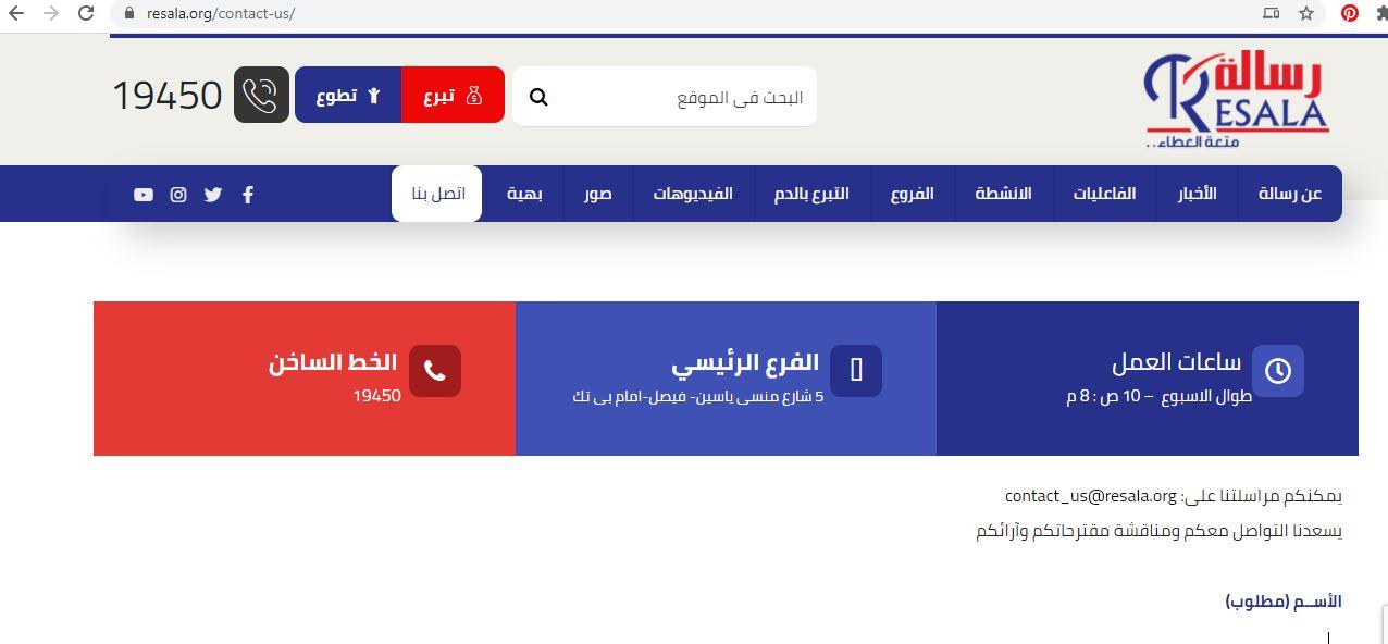 صفحة التواصل مع مؤسسة رسالة
