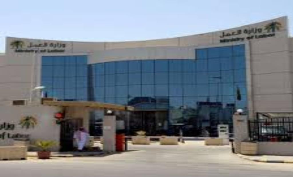 قرار وزارة العمل السعودية الجديد 2020 لكل المقيمين