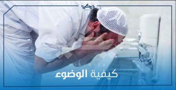 كيفية الوضوء في الاسلام بصورة صحيحة