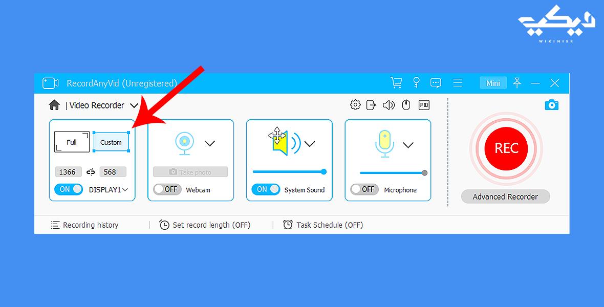 كيفية ضبط أبعاد شاشة التسجيل