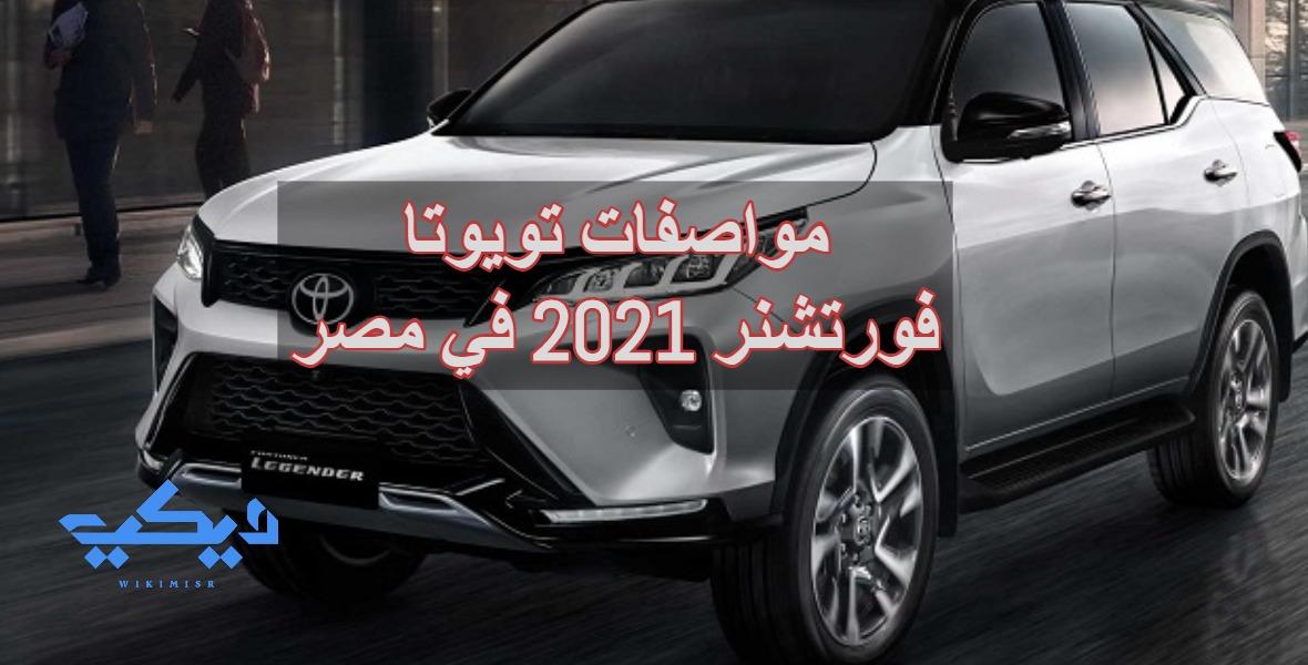 مواصفات تويوتا فورتشنر 2021 في مصر