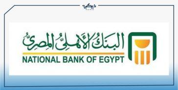 شهادات الاستثمار المتميزة من البنك الأهلي المصري في 2021
