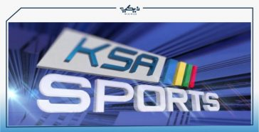 تردد قناة السعودية الرياضية 2021