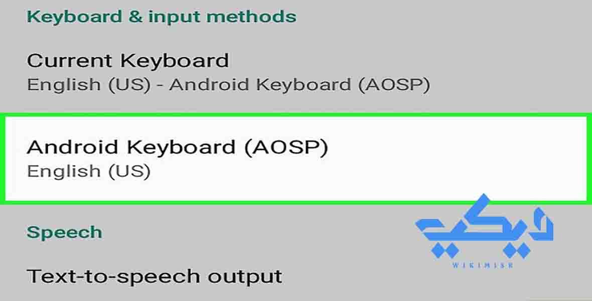 لوحة مفاتيح الاندرويد