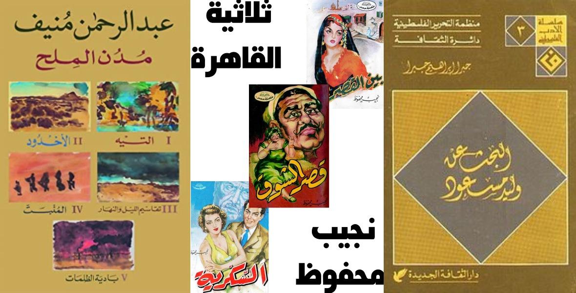 تعرّف على قائمة أفضل 100 رواية عربية
