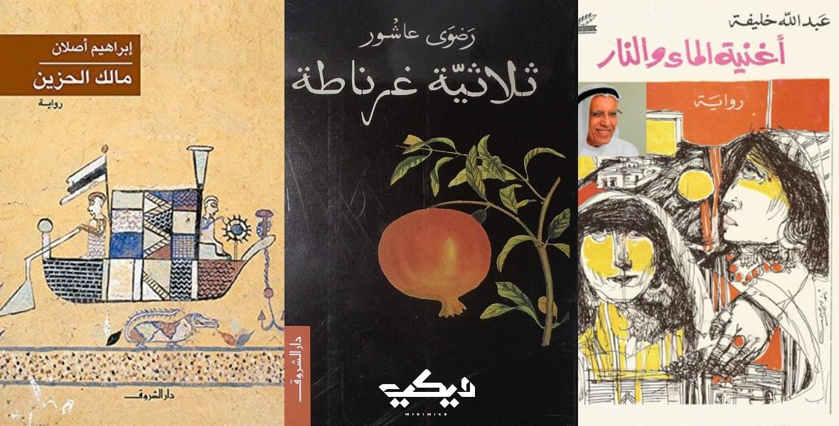 أفضل 100 رواية عربية
