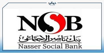 لوجو بنك ناصر