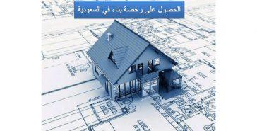 شروط رخصة البناء
