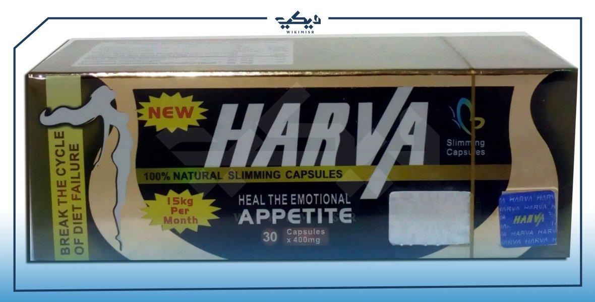 harva هارفا للتخسيس وإنقاص الوزن