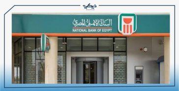 """شهادة استثمار المجموعة """"ج"""" من البنك الأهلي المصري"""
