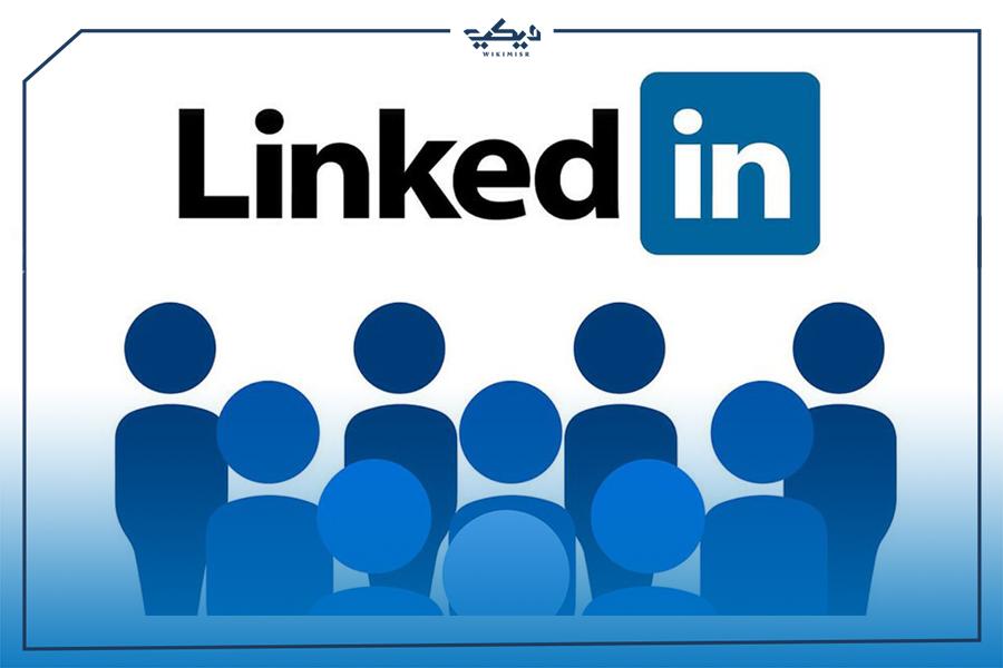 الانضمام إلى مجموعات لتسهيل الحصول على وظائف في لينكد إن