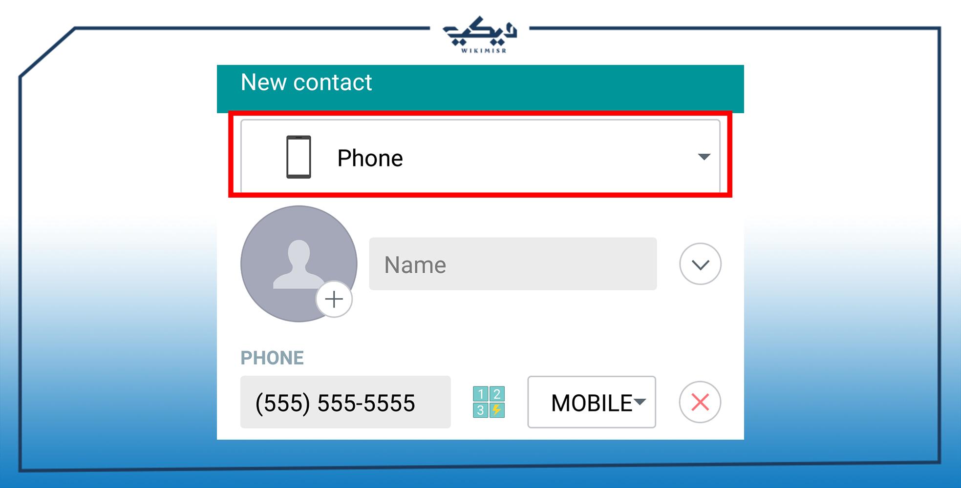 تسجيل الرقم واسم صاحبه في جهات الاتصال على الهاتف