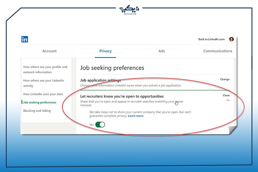 خاصية متاح للعمل لإخبار مسؤولي التوظيف بأنك تبحث عن وظيفة في لينكد إن