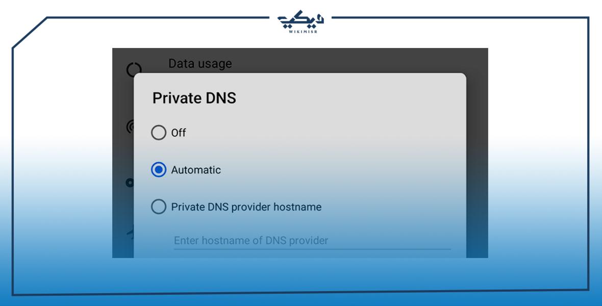 خاصية Private DNS