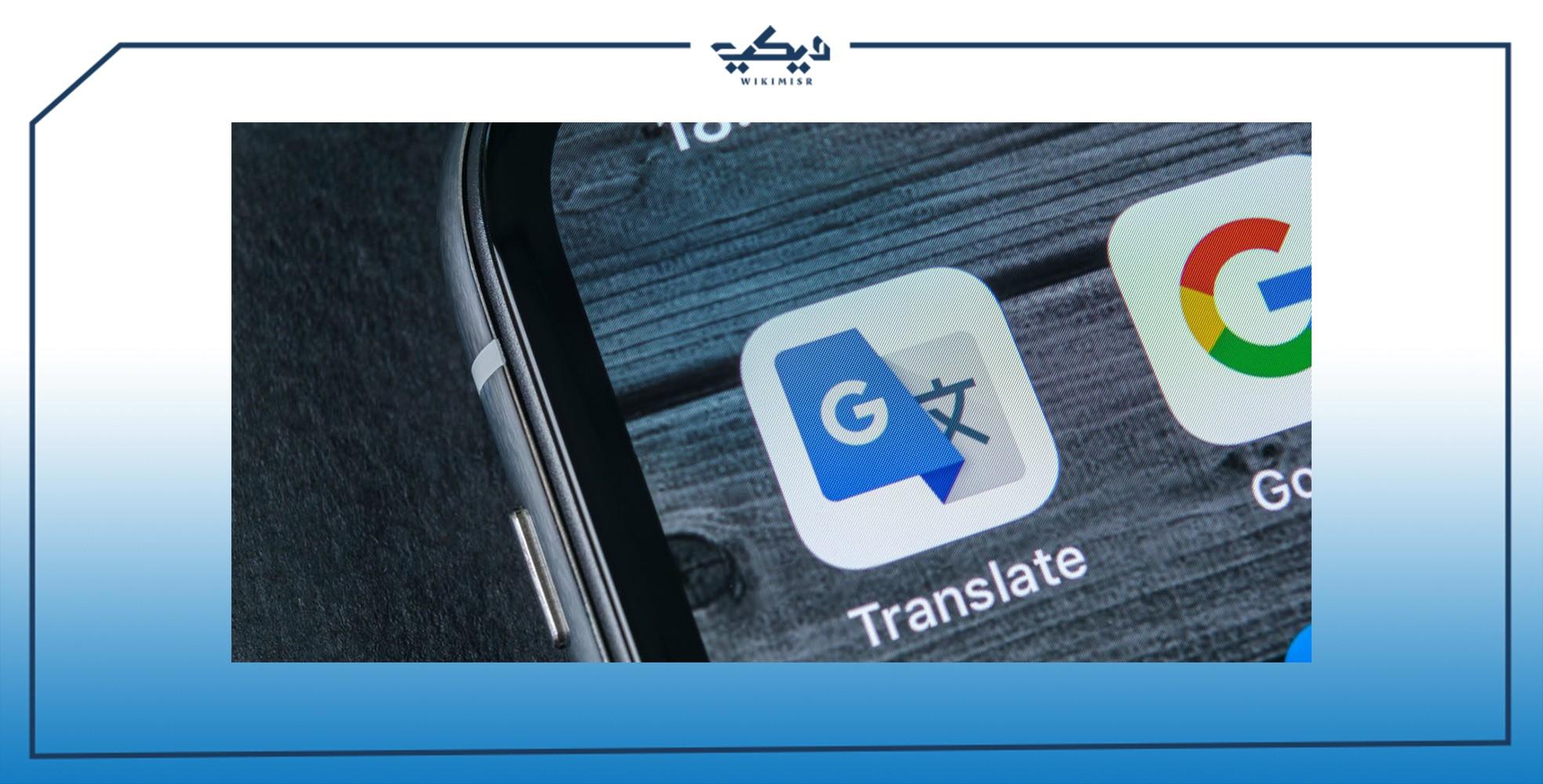 خدمة Google translate