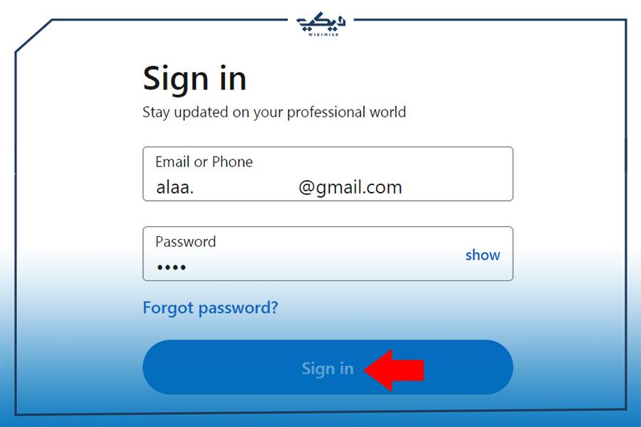 خطوة تسجيل الدخول لإدخال رمز الأمان لحساب لينكد إن الجديد