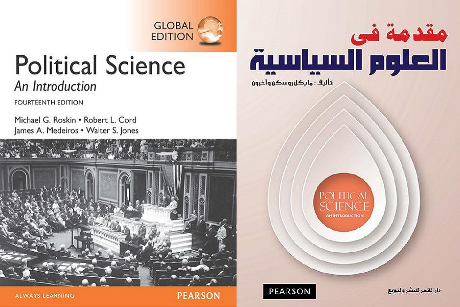 قراءة في كتاب مقدمة في العلوم السياسية (2)