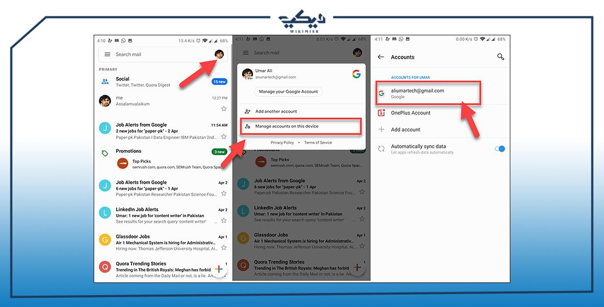 طريقة تسجيل الخروج من Gmail على هواتف أندرويد