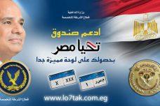 طريقة شراء لوحة سيارة مميزة في مصر