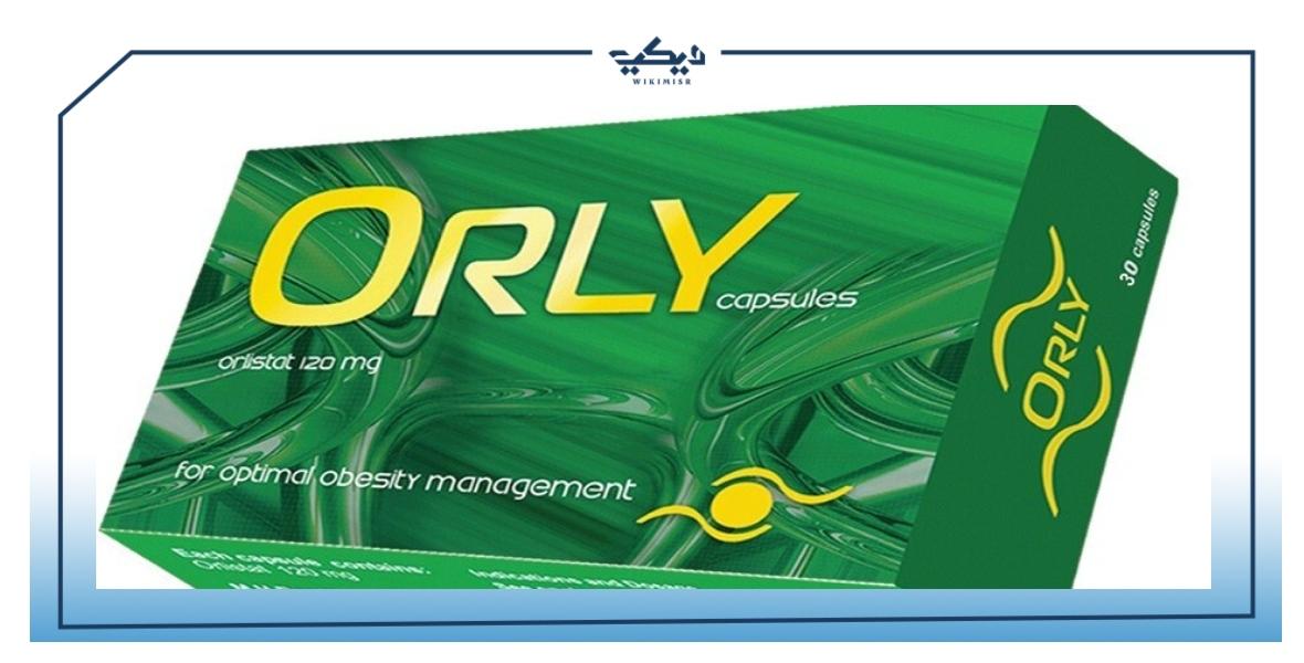 كبسولات اورلي Orly لإنقاص الوزن وتثبيته