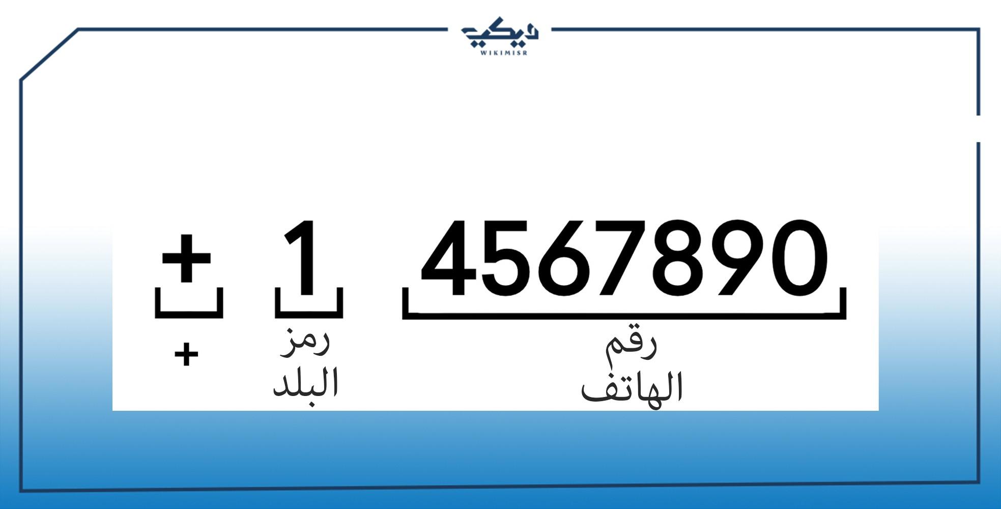 كيفية إضافة رقم دولي من الخارج إلى جهات الاتصال
