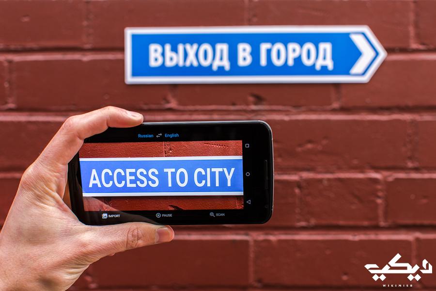 كيفية الترجمة باستخدام كاميرا الهاتف