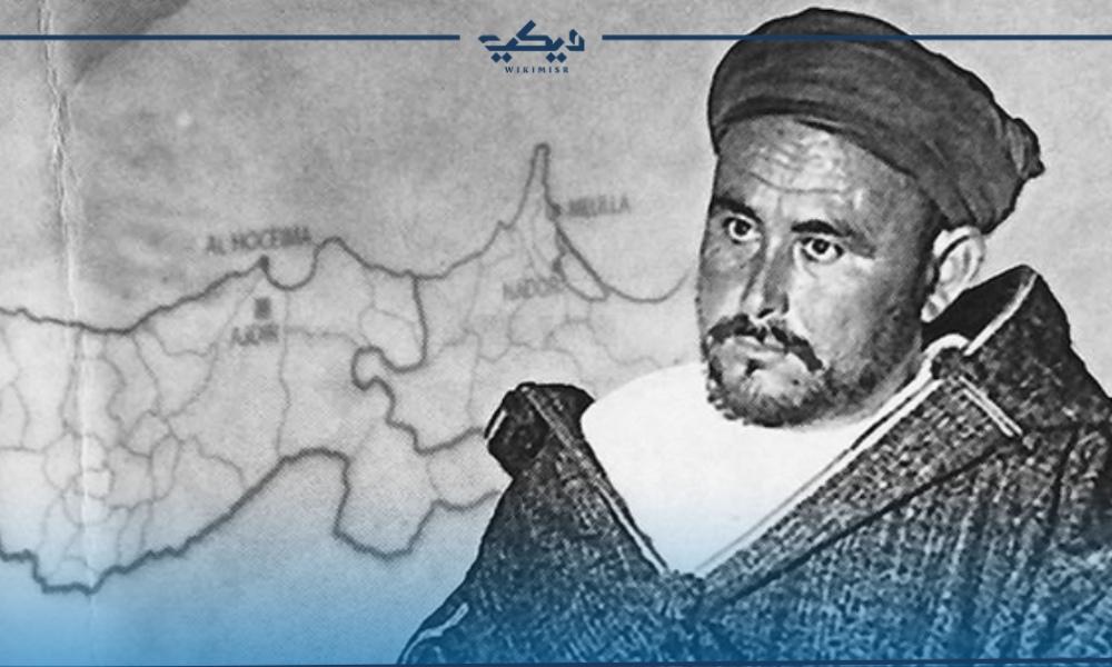 محمد عبد الكريم الخطابي بطل الريف المغربي