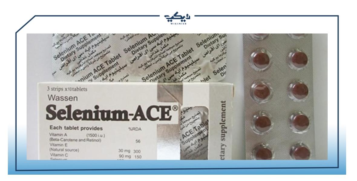 مواصفات أقراص سيلينيوم Ace وفوائدها للرجال ويكي مصر Wikimisr