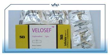 مواصفات دواء فيلوسيف velosef وعلاقته بكورونا