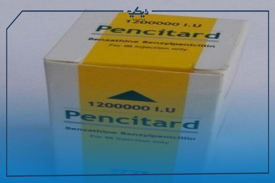 حقن بنسيتارد PENCITARD لعلاج الالتهابات والحمى الروماتيزمية