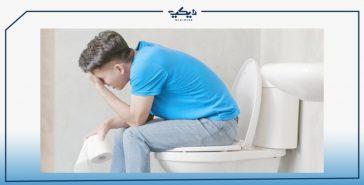 علاج الإمساك المزمن وصعوبة الإخراج