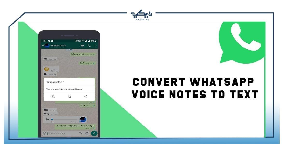 كيفية تحويل تسجيل صوتي إلى نص في الواتساب