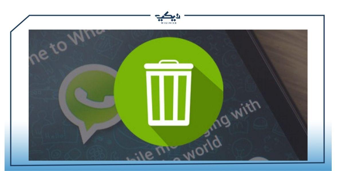 كيف تقوم بـ حذف حساب WhatsApp بشكل دائم ؟