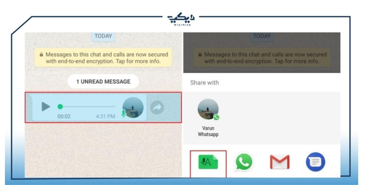 افتح دردشة WhatsApp