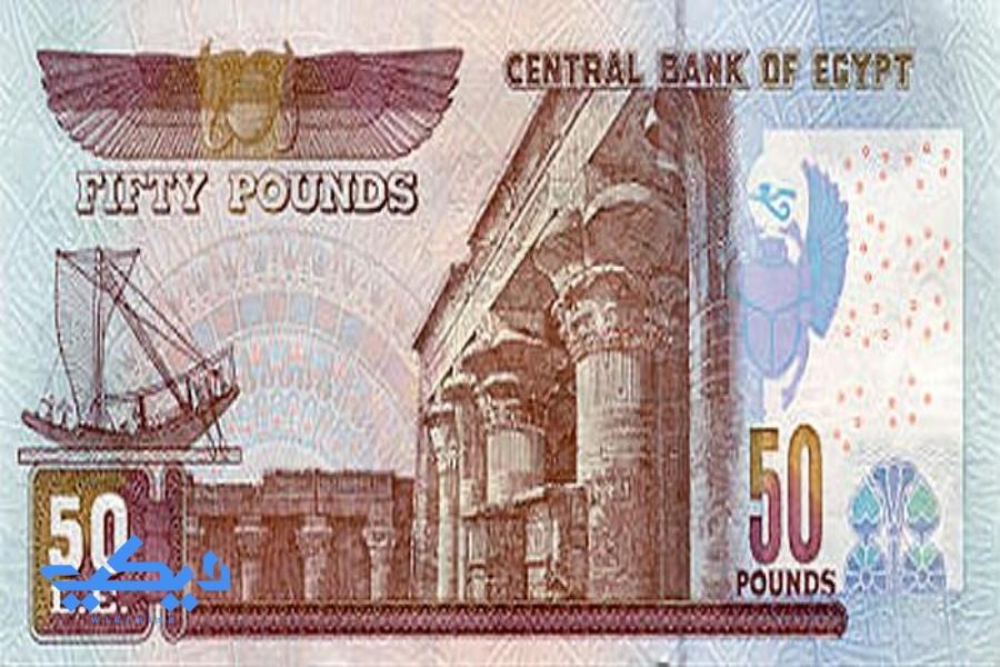 الخمسون جنيهاً.