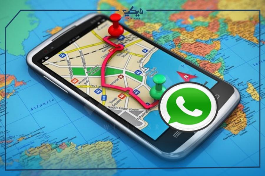 طرق إرسال موقعك الجغرافي عبر الواتس اب
