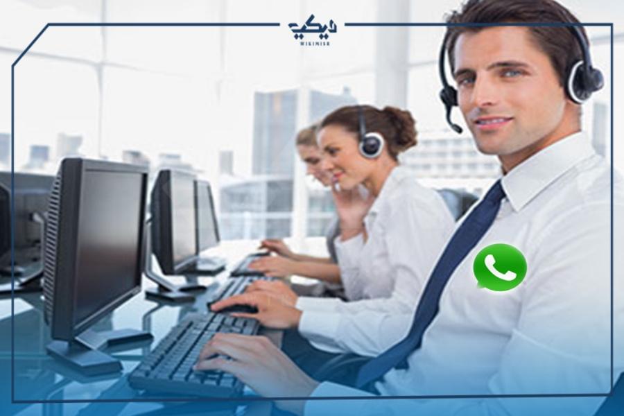 التواصل مع خدمة عملاء الواتس اب
