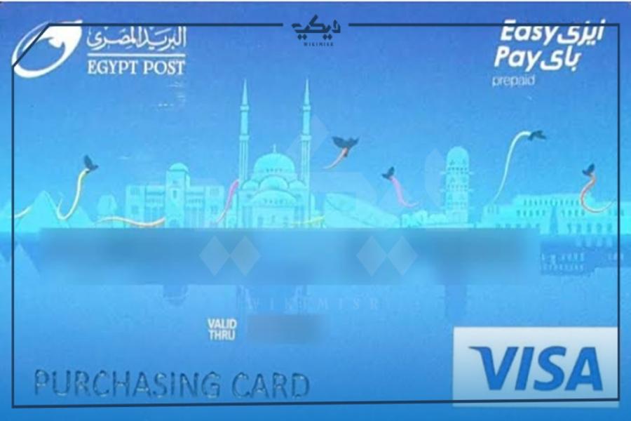 فيزا ايزي باي البريد المصري