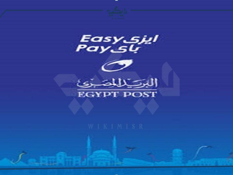 الأوراق المطلوبة لاستخراج فيزا ايزي باي البريد المصري 2021