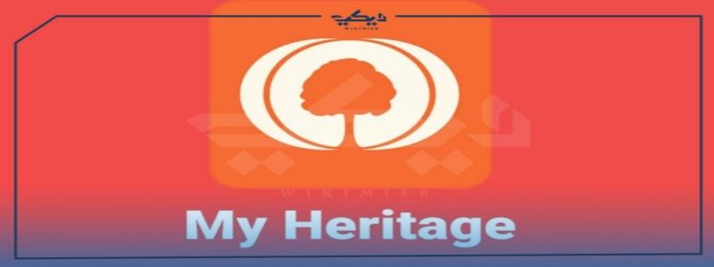 البرنامج المثير للجدل برنامج MyHeritage