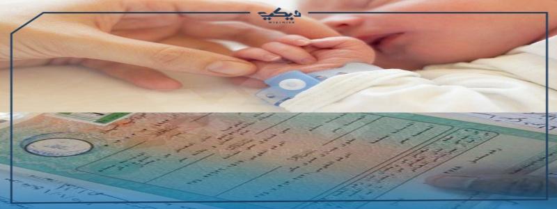 كيفية استخراج شهادة ميلاد كمبيوتر لحديثي الولادة