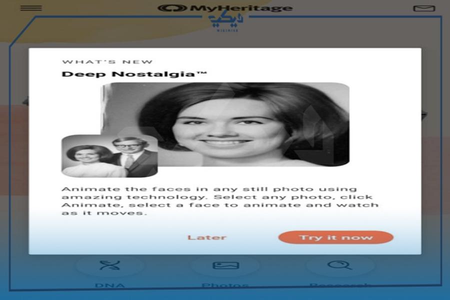 ِبرنامج تحريك الصور القديمة MyHeritage