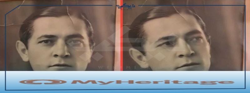 طريقة تحريك الصور القديمة ببرنامج هيرتاج MyHeritage
