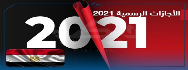الإجازات – العطلات الرسمية في مصر 2021