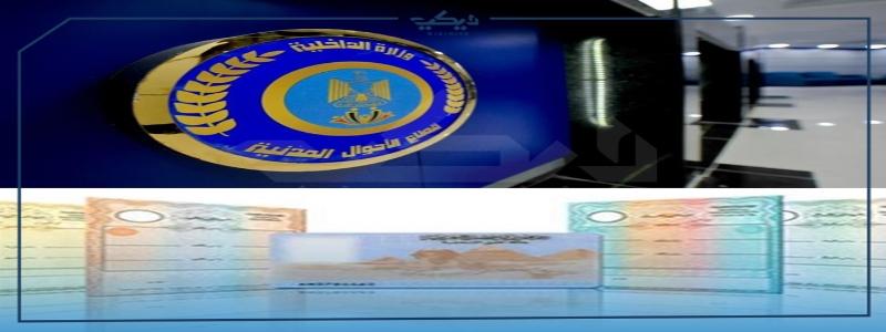 ما هو موقع وزارة الداخلية استخراج شهادات الميلاد