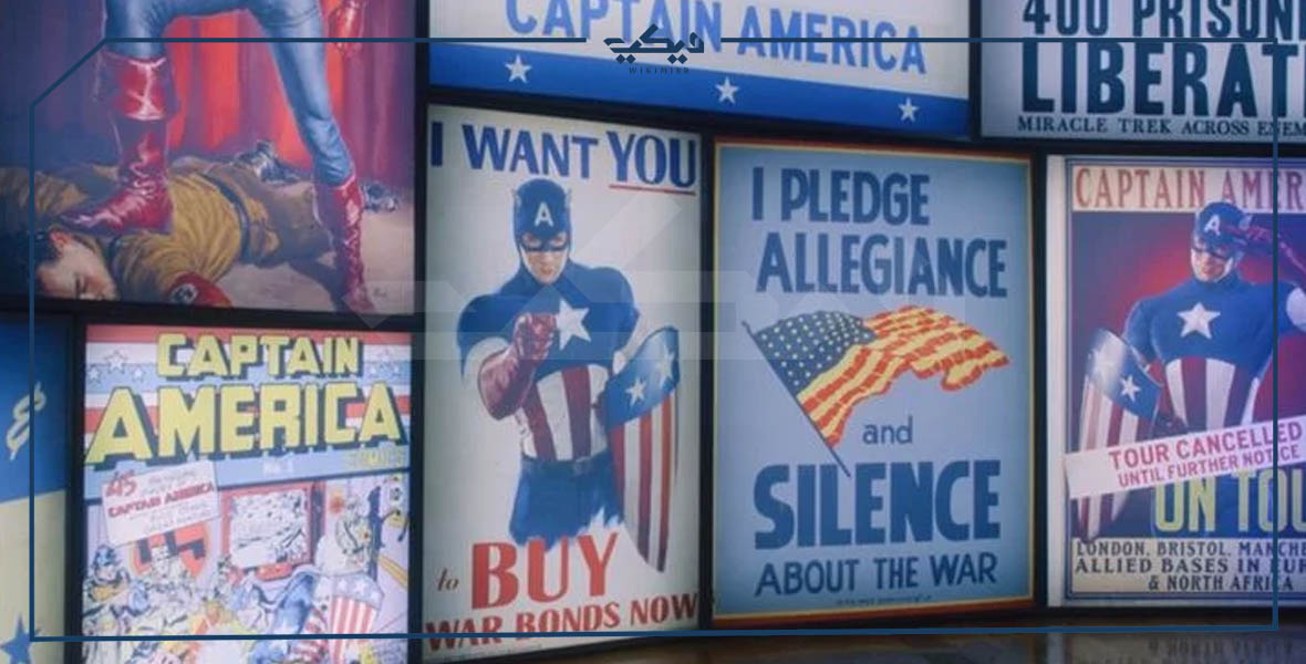 معرض كابتن أمريكا