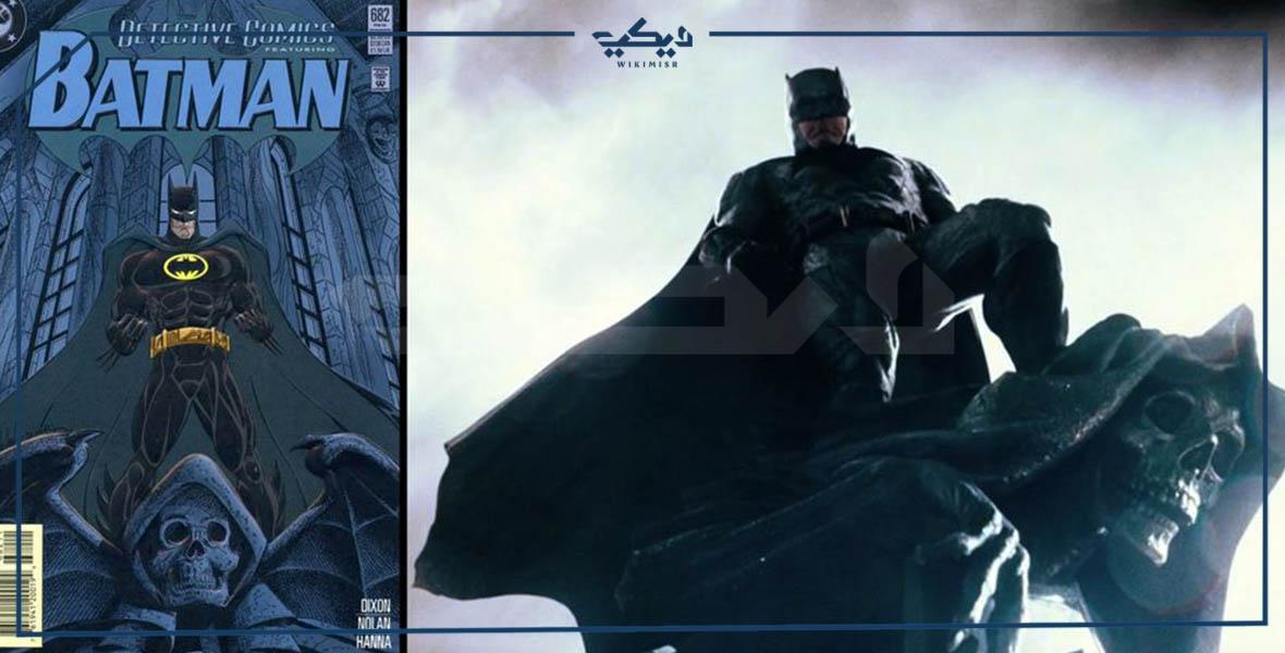 وقفة باتمان