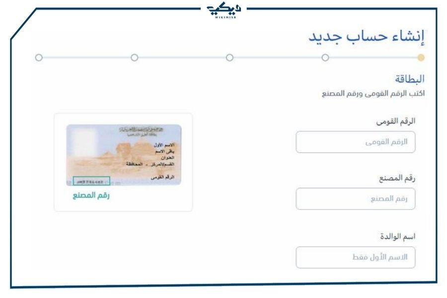 التسجيل في بوابة مصر الرقمية
